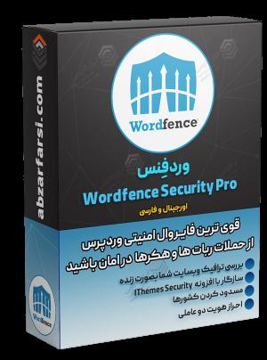 افزونه امنیتی وردفنس اورجینال Wordfence Security Pro