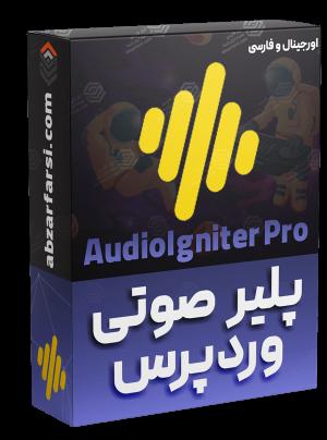 پلیر صوتی AudioIgniter Pro