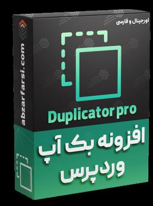 افزونه پشتیبان گیری وردپرس Duplicator pro