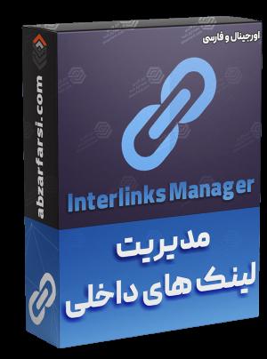 افزونه مدیریت لینک وردپرس Interlinks Manager