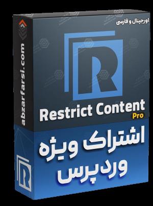 افزونه اشتراک ویژه وردپرس Restrict content pro
