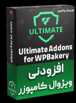 Ultimate Addons for WPBakery افزودنی ویژوال کامپوزر