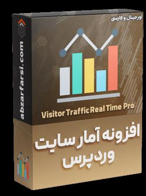 افزونه آمار بازدید وردپرس اورجینال Visitor Statistics Pro