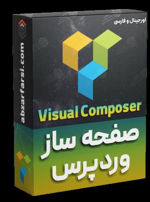 افزونه ویژوال کامپوزر Visual Composer