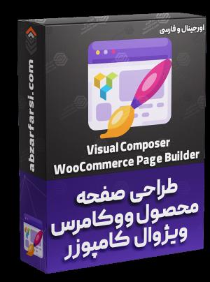 WooCommerce Page Builder طراحی صفحه محصول ووکامرس