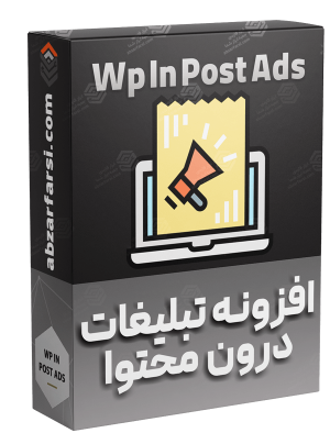 افزونه Wp In Post Ads