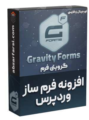 Gravity Forms افزونه گرویتی فرمز وردپرس اورجینال