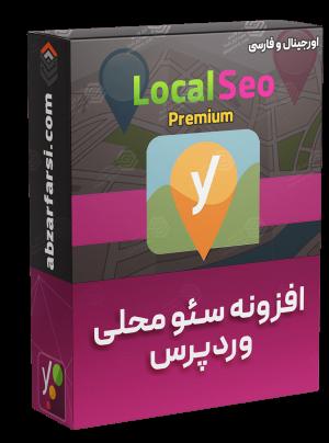 افزونه لوکال سئو وردپرس اورجینال Local Seo Premium