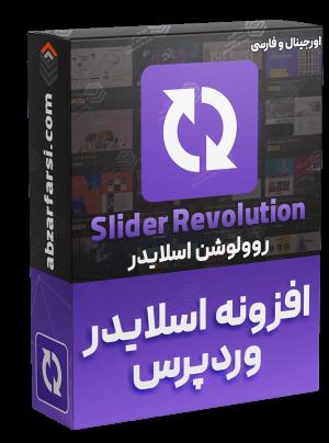 افزونه روولوشن اسلایدر Slider Revolution