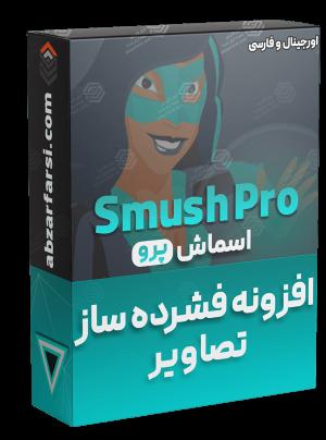 افزونه اسماش پرو smush pro