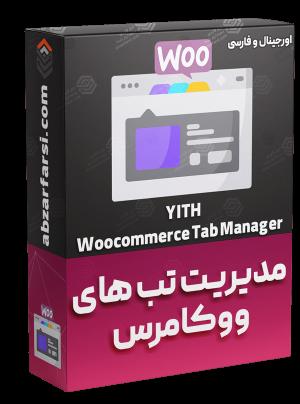 افزونه مدیریت تب ووکامرس YITH Woocommerce Tab Manager