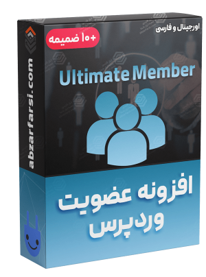 افزونه عضویت آلتیمیت ممبر اورجینال Ultimate Member