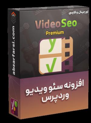 افزونه سئو ویدیو وردپرس اورجینال Yoast Video Seo