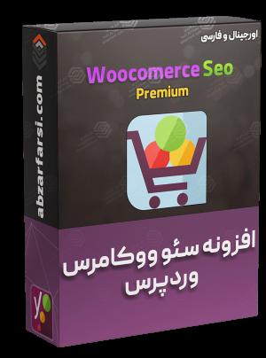 افزونه سئو ووکامرس اورجینال Yoast WooCommerce SEO Premium