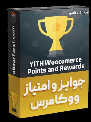 افزونه پاداش ووکامرس YITH Points and Rewards