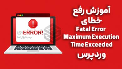 آموزش رفع خطای Fatal Error: Maximum Execution Time Exceeded وردپرس