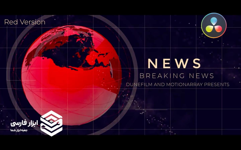 پروژه آماده داوینچی ریزالو News Opener v1