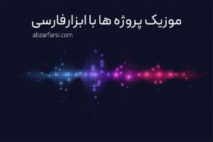 موزیک پروژه